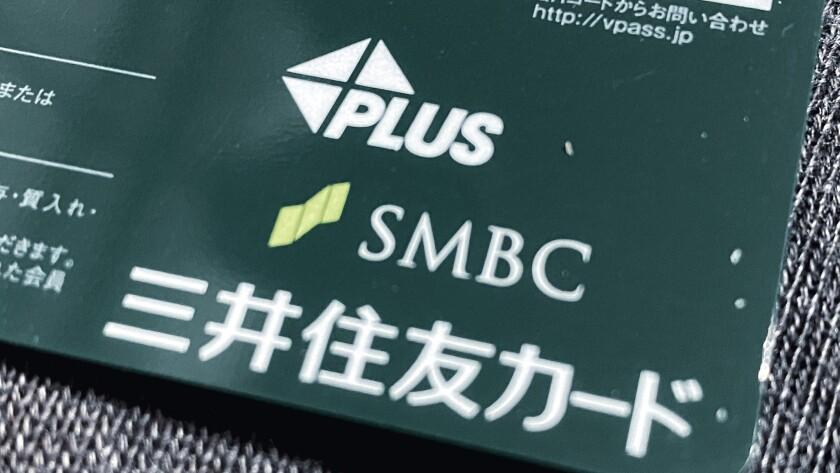SMBC 三井住友カード/VISAクレジットカードのPLUSロゴ クローズアップ。2021年4月撮影/日本