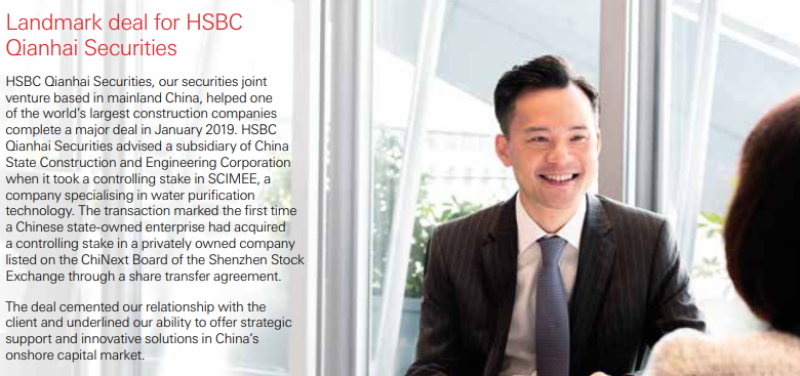 HSBC_advert_Qianhai-780.png